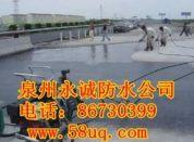 泉州永诚防水公司承接屋面防水 地下室防水,外墙防水