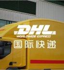 上海松江国际快递公司 松江DHL国际快递