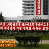 丹东到朝鲜旅游报价,朝鲜四日游旅游报价,朝鲜旅游