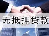 北京无抵押贷款 汽车房屋抵押贷款 当天放款