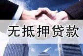 北京无抵押贷款 汽车