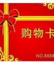 北京回收百货类卡