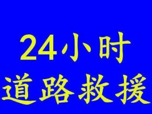 珠海24小时道路救援