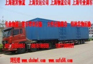 上海速发物流专业上海到广州专线安全可靠。。