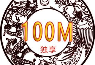 广州长城宽带100M 光纤独享上网 免安装费