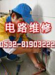 青岛电路维修,青岛电工,青岛电工维修电话