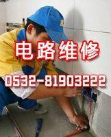 青岛电路维修