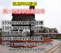 临淄网站建设,临淄手机网站建