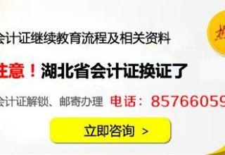武汉市会计继续教育学习 江汉区会计证年间专业代理