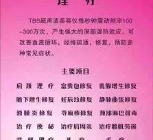 上海尚赫理疗