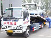上海汽车维修电话