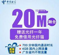 20M送光纤一年