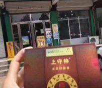 上海保健贴出售