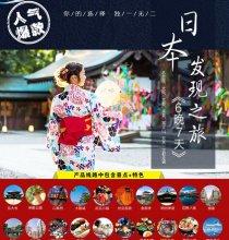 【發現之旅】石家莊到日本旅游,日本雙飛7日