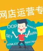 上海淘宝开店培训实战班,宝山电商运营操盘培训学校