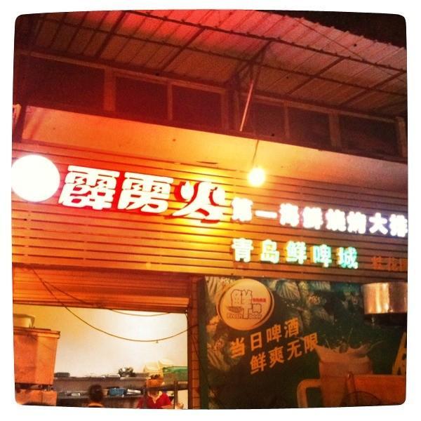 霹雳火海鲜烧烤大排档(两路口店)