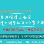 在湘潭开设辅导补习班所需场地大小