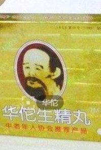 上海华佗生精丸
