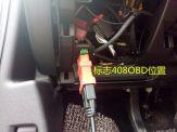 莱山配汽车钥匙莱山配标志408钥匙obd插口位置。
