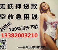 南京银行贷款