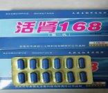 活肾168