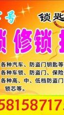 广州开锁公司开锁换锁开保险柜汽车锁