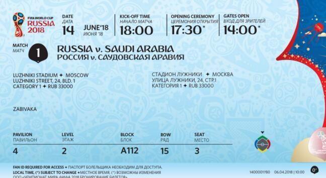 俄罗斯世界杯球票设计公布 高安全性科技感十足