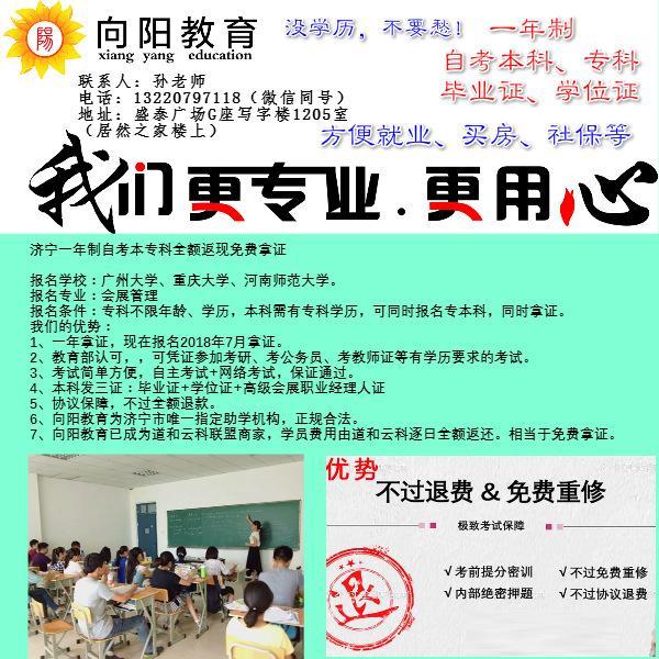 济宁自考本专科学历证书_免费拿证【济宁向阳教育】