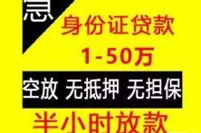 广州身份证贷、诚信贷、空放,当日下款,无前期费用
