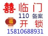世纪城开锁公司15810688931