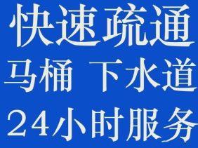 天津塘沽疏通下水公司哪家好?