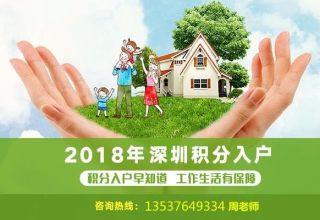 2018入户深圳好不好,龙华有学入户的吗