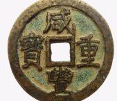 北京古钱币出售哪家有