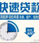 漳州无抵押贷款,门槛低效益高