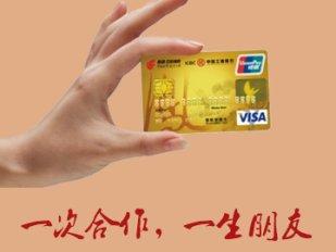 信用卡托管