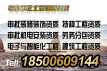代办北京电子智能化二级资质