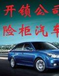 广州开锁公司,广州开保险柜锁,广州开汽车锁