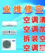 家电维修-空调-洗衣机-热水器等家用商用电器