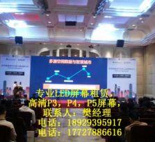 汕头高清LED大屏租赁,汕头P3P4屏幕租赁,户外LED屏