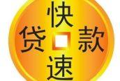 上海货币信贷:个人消费贷款高位增长