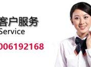 欢迎进入南京飞歌空调售后服务网站=维修中心