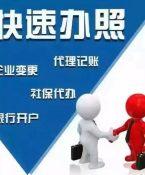 公司注册、代理记账,价格公开透明