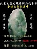北京大型古董古玩拍卖交易会