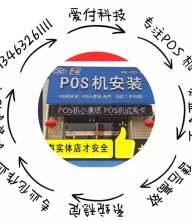 秦皇岛市POS机招商,开后台有分润