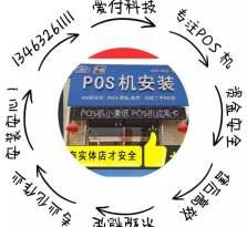 唐山市POS机招商,开后台有分润