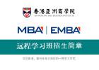 MBA远程班