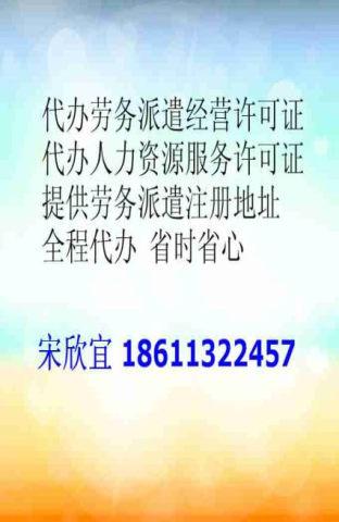 北京大兴个体改制办理流程!个转企高效率代办