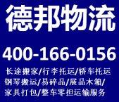 深圳德邦物流公司