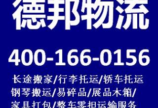 深圳市德邦物流提供行李托运/搬家打包托运/轿车托运/整车零担