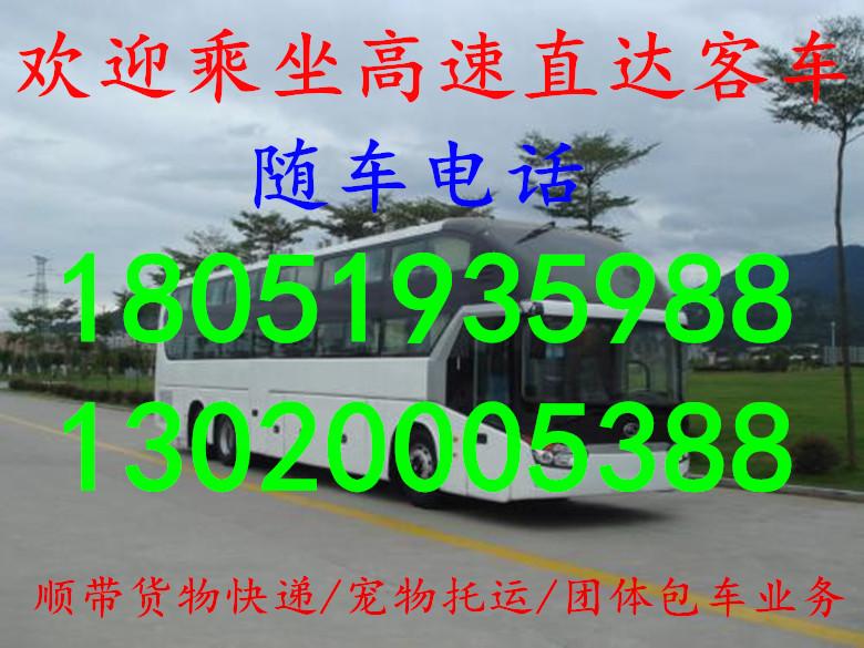 Ψ从泰州到邢台的客车/大巴Ψ18051935988多长时间